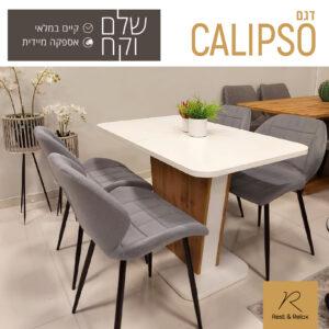 פינת אוכל Calipso