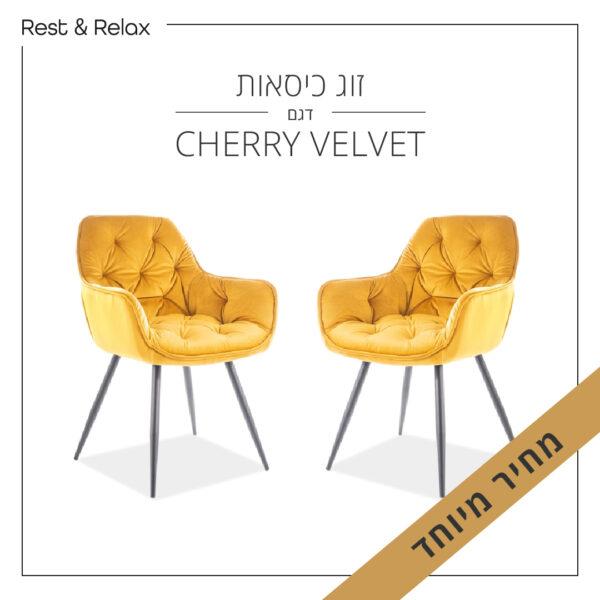 זוג כיסאות CHERRY VELVET