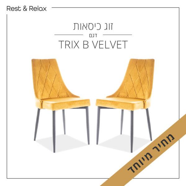 זוג כיסאות TRIX B VELVET