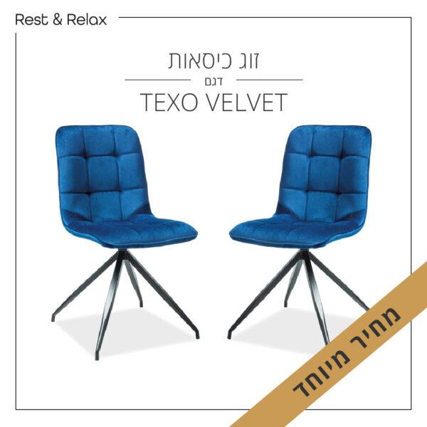 זוג כיסאות TEXO VELVET